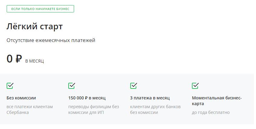 Пример пакета по РС в Сбербанке