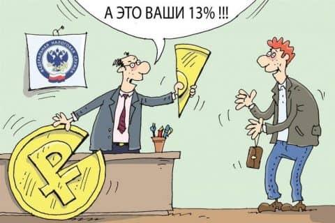Возврат налогов в Сбербанке