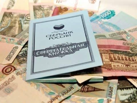 Сберегательная книжка в Сбербанке