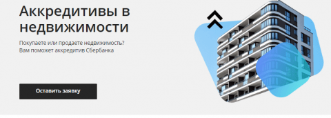 аккредитив Сбербанка