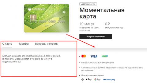 Моментальная долларовая карта или в евро