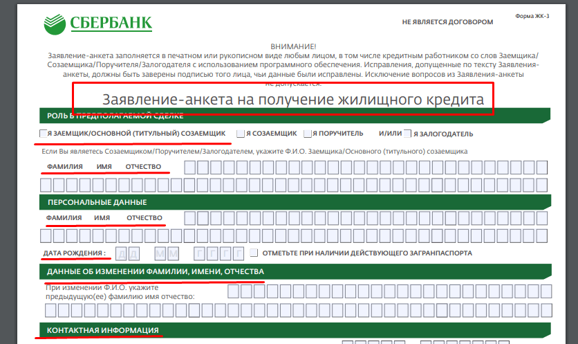 Заявка на ипотеку в Сбербанке